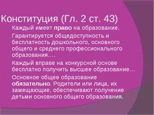 Конституция (Гл. 2 ст. 43) Каждый имеет право на образование. Гарантируется о