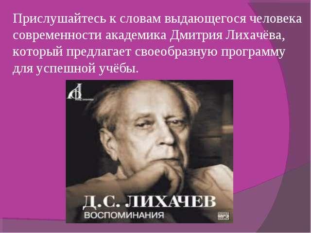 Прислушайтесь к словам выдающегося человека современности академика Дмитрия Л...