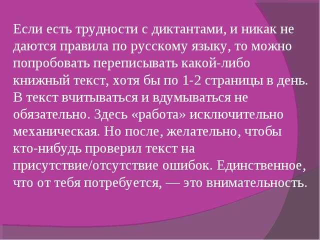Если есть трудности с диктантами, и никак не даются правила по русскому языку...