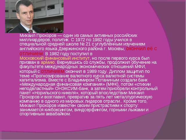 Михаил Прохоров — один из самых активных российских миллиардеров, политик. С...