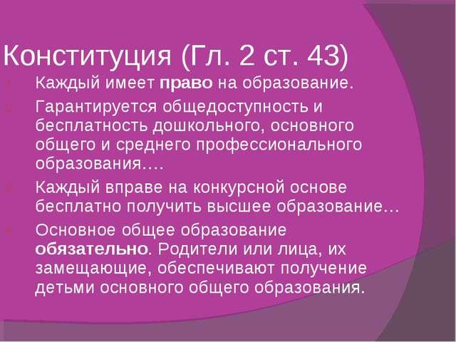 Конституция (Гл. 2 ст. 43) Каждый имеет право на образование. Гарантируется о...