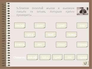 3.Кликни кнопкой мыши и выпиши только те слова, которые нужно проверять. труд