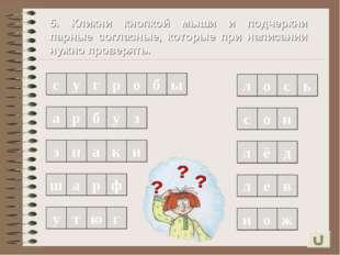 с 5. Кликни кнопкой мыши и подчеркни парные согласные, которые при написании