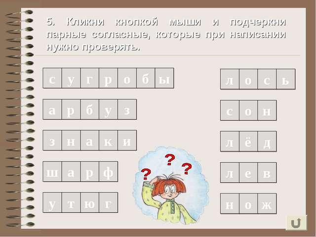 с 5. Кликни кнопкой мыши и подчеркни парные согласные, которые при написании...