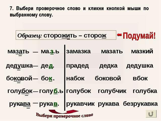 7. Выбери проверочное слово и кликни кнопкой мыши по выбранному слову. … ма…ь...