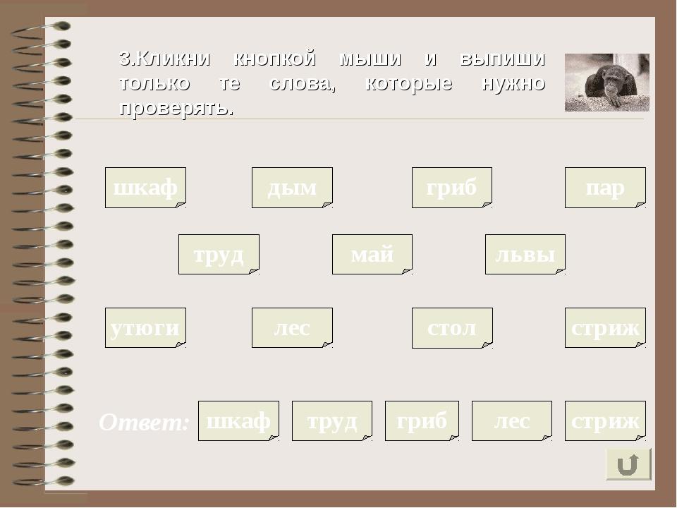 3.Кликни кнопкой мыши и выпиши только те слова, которые нужно проверять. труд...