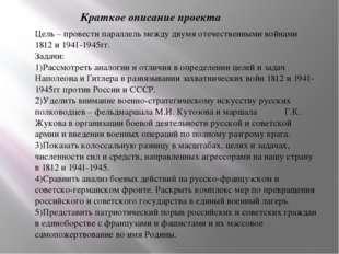 Цель – провести параллель между двумя отечественными войнами 1812 и 1941-1945
