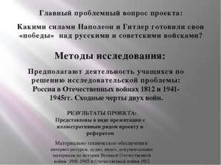 Какими силами Наполеон и Гитлер готовили свои «победы» над русскими и советск