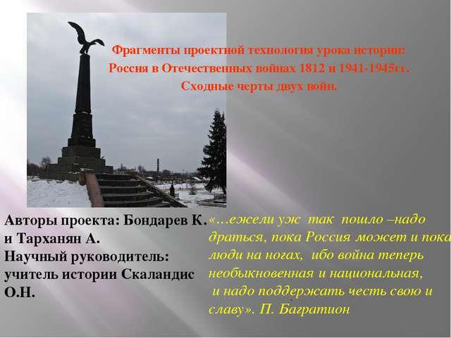 Фрагменты проектной технология урока истории: Россия в Отечественных войнах 1...