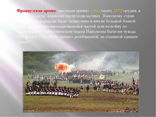 Французская армия: «великая армия» - 600 тысяч, 1372 орудия, в состав входили...