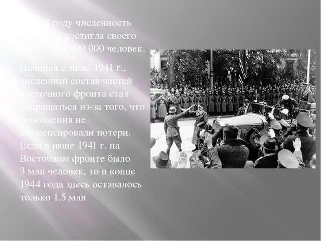 В 1943 году численность вермахта достигла своего пика — 11 000 000 человек. Н...