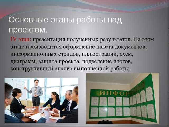 Основные этапы работы над проектом. IV этап: презентация полученных результат...
