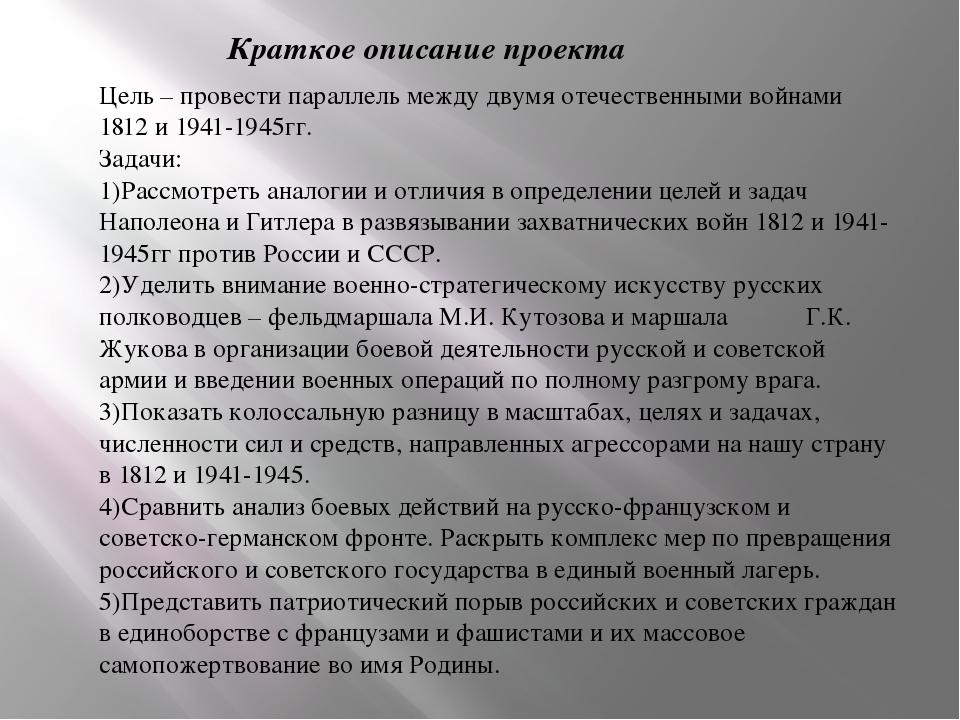 Цель – провести параллель между двумя отечественными войнами 1812 и 1941-1945...