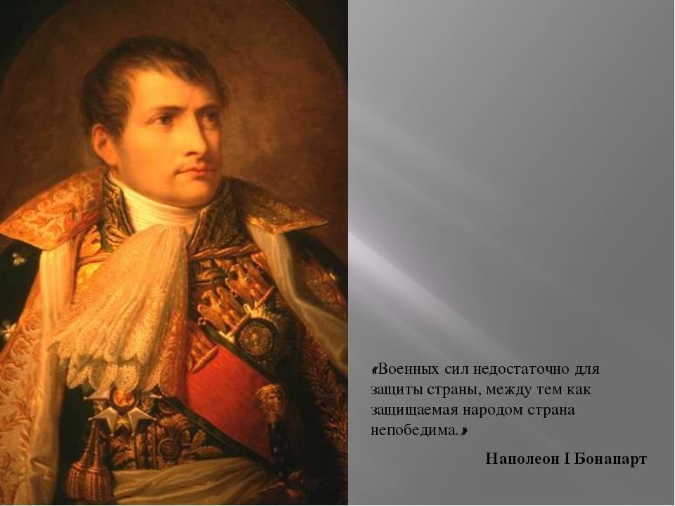 «Военных сил недостаточно для защиты страны, между тем как защищаемая народом...