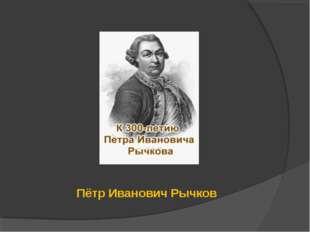 Пётр Иванович Рычков