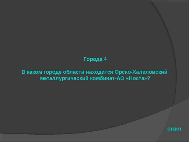 Города 4 В каком городе области находится Орско-Халиловский металлургический...