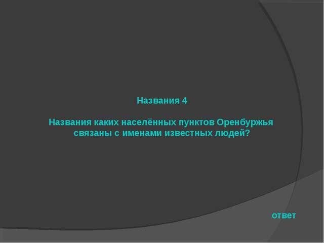 Названия 4 Названия каких населённых пунктов Оренбуржья связаны с именами изв...