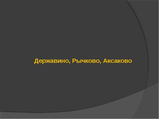 Державино, Рычково, Аксаково