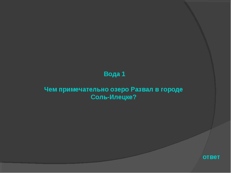 Вода 1 Чем примечательно озеро Развал в городе Соль-Илецке? ответ