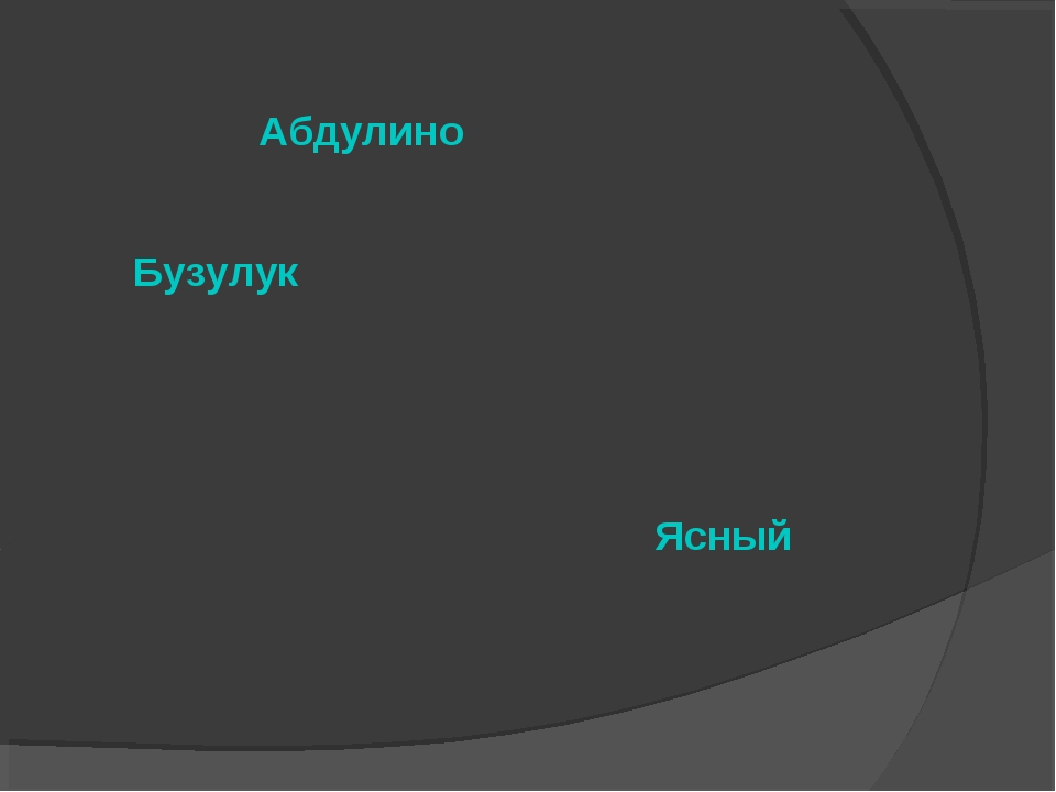 Ясный Абдулино Бузулук