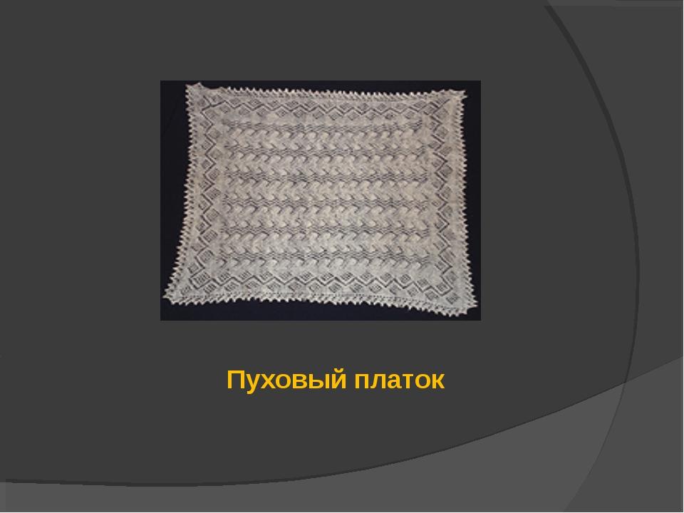 Пуховый платок