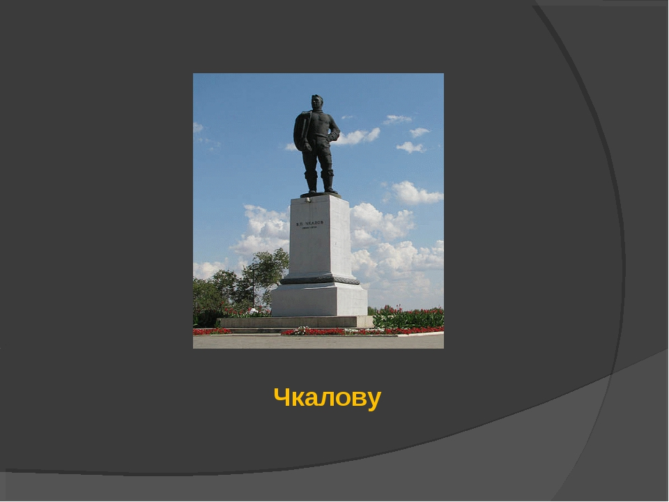 Чкалову