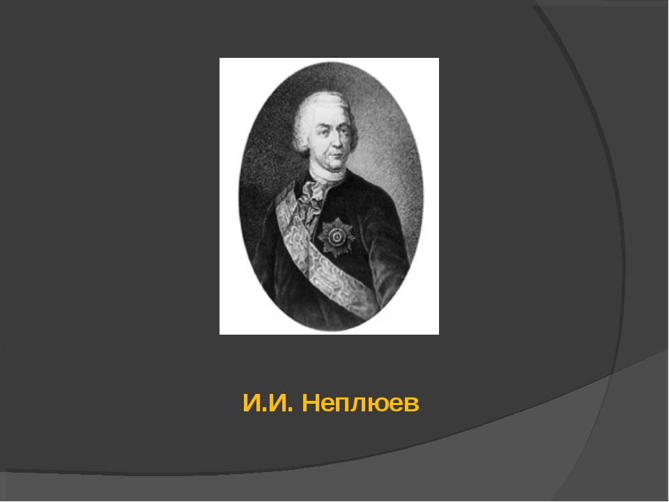 И.И. Неплюев