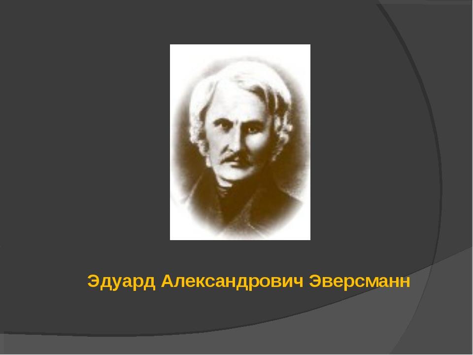 Эдуард Александрович Эверсманн