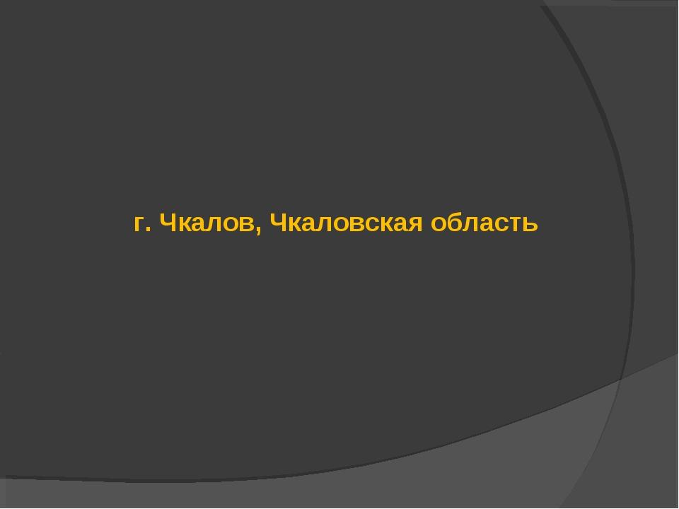 г. Чкалов, Чкаловская область