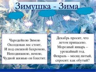 Чародейкою Зимою Околдован лес стоит, И под снежной бахромою, Неподвижною, не