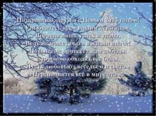 Поздравляю, друзья с Новым 2014 годом! Улыбнитесь всем вашим невзгодам, Впере