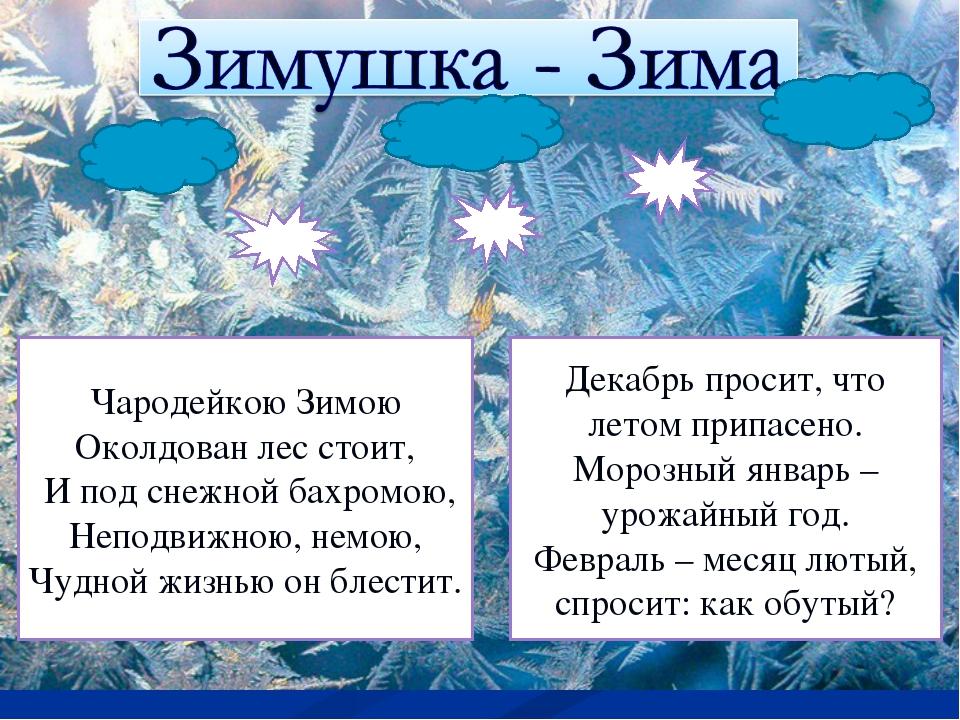 сценарий текста о зиме