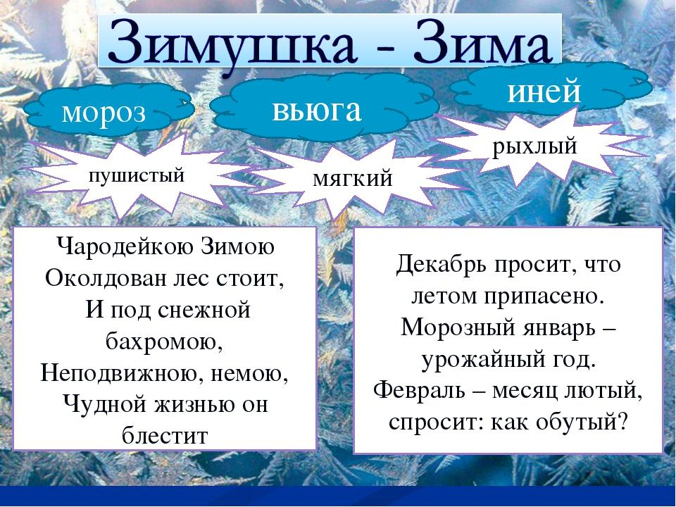 мороз иней вьюга пушистый мягкий рыхлый Чародейкою Зимою Околдован лес стоит,...