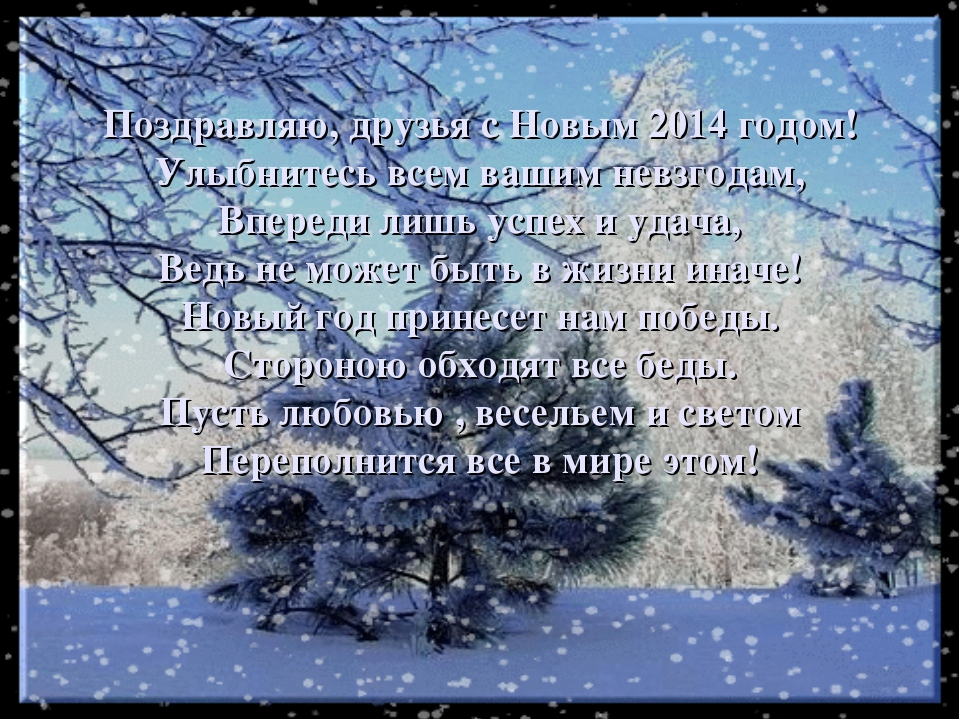 Поздравляю, друзья с Новым 2014 годом! Улыбнитесь всем вашим невзгодам, Впере...