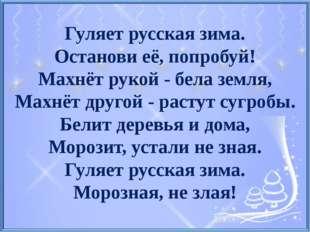 Гуляет русская зима. Останови её, попробуй! Махнёт рукой - бела земля, Махнёт