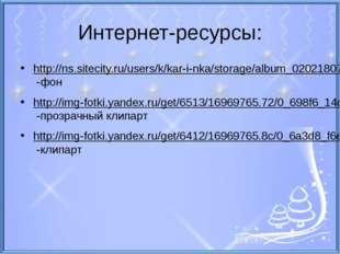 Интернет-ресурсы: http://ns.sitecity.ru/users/k/kar-i-nka/storage/album_02021