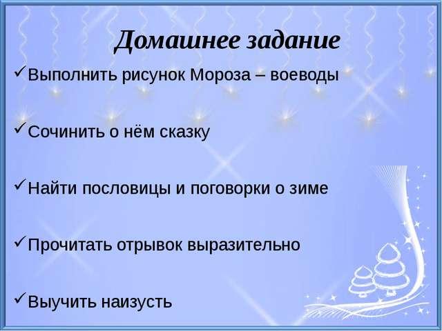 Домашнее задание Выполнить рисунок Мороза – воеводы Сочинить о нём сказку Най...