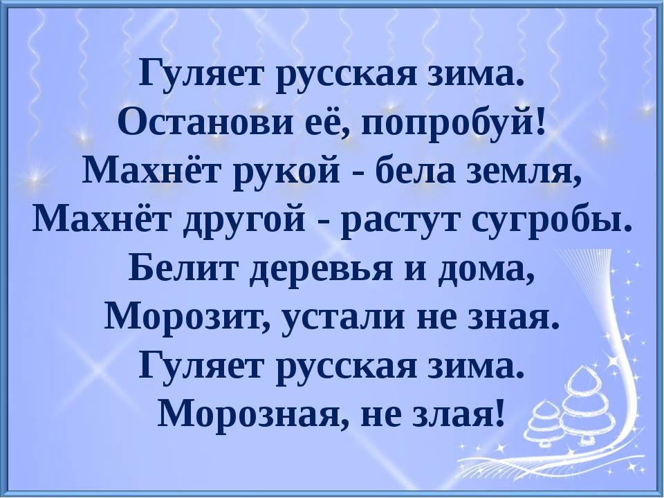 Гуляет русская зима. Останови её, попробуй! Махнёт рукой - бела земля, Махнёт...