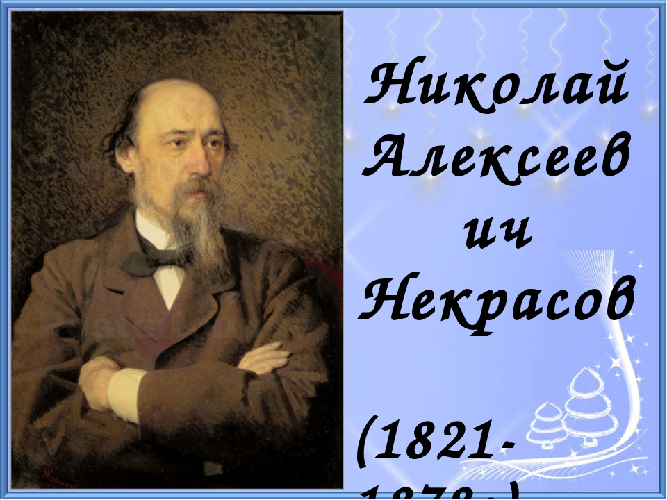 Николай Алексеевич Некрасов (1821-1878г)