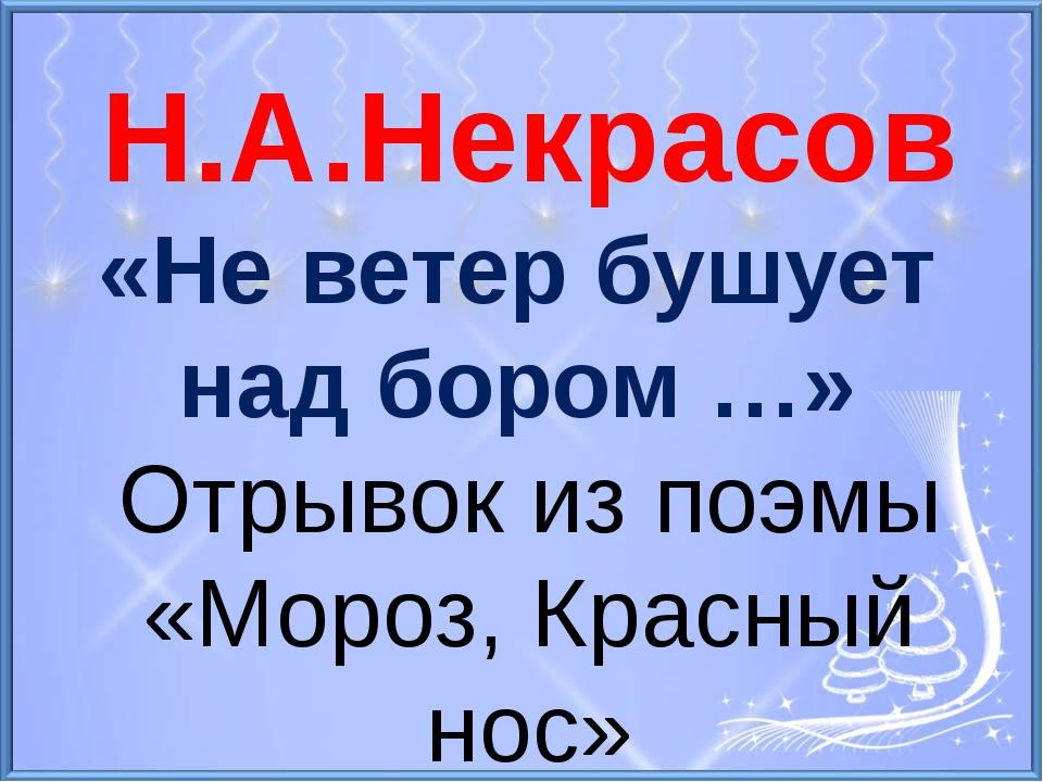 Н.А.Некрасов «Не ветер бушует над бором …» Отрывок из поэмы «Мороз, Красный н...