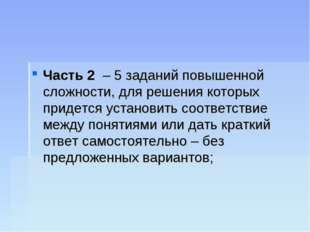 Часть 2 – 5 заданий повышенной сложности, для решения которых придется устано
