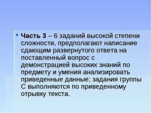 Часть 3 – 6 заданий высокой степени сложности, предполагают написание сдающим