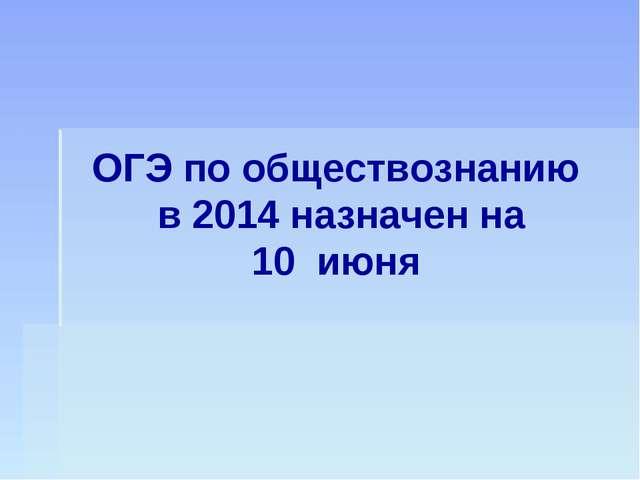 ОГЭ по обществознанию в 2014 назначен на 10 июня