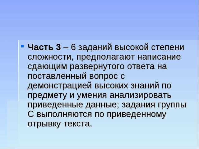 Часть 3 – 6 заданий высокой степени сложности, предполагают написание сдающим...