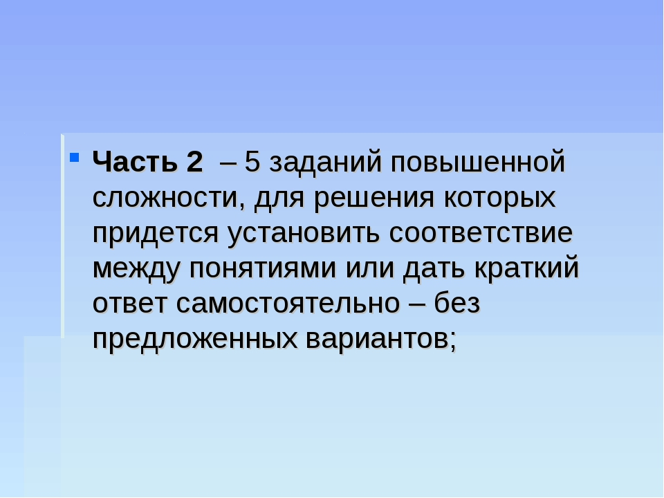 Часть 2 – 5 заданий повышенной сложности, для решения которых придется устано...