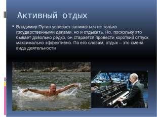 Активный отдых Владимир Путин успевает заниматься не только государственными