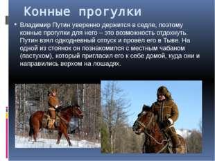 Конные прогулки Владимир Путин уверенно держится в седле, поэтому конные прог