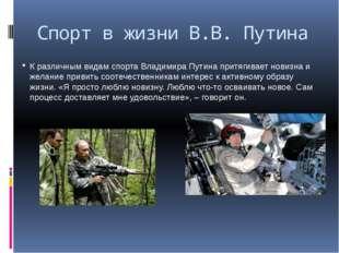 Спорт в жизни В.В. Путина К различным видам спорта Владимира Путина притягив