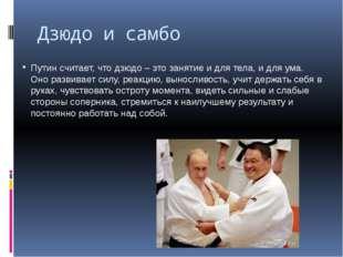 Дзюдо и самбо Путин считает, что дзюдо – это занятие и для тела, и для ума. О