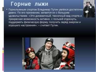 Горные лыжи Горнолыжным спортом Владимир Путин увлёкся достаточно давно. По е